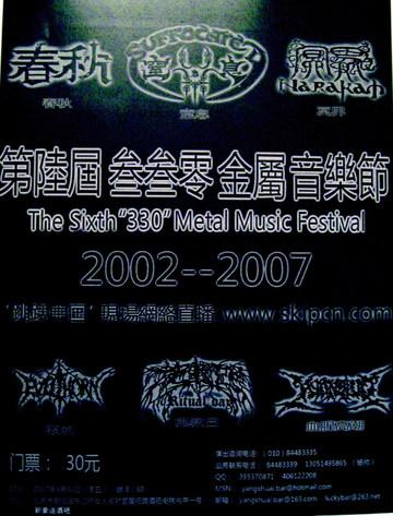 Metal_fest_flyer